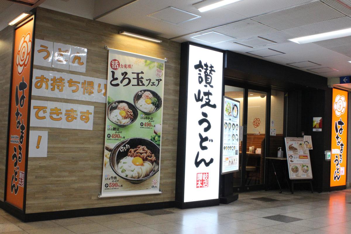 はなまるうどん高速神戸駅店