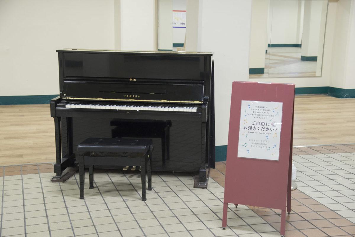 メトロこうべストリートピアノ