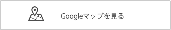 Googleマップはこちら
