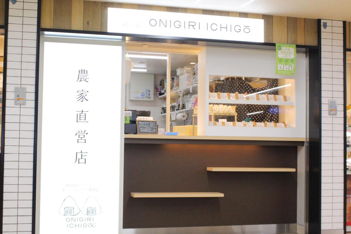 ONIGIRI ICHIGO