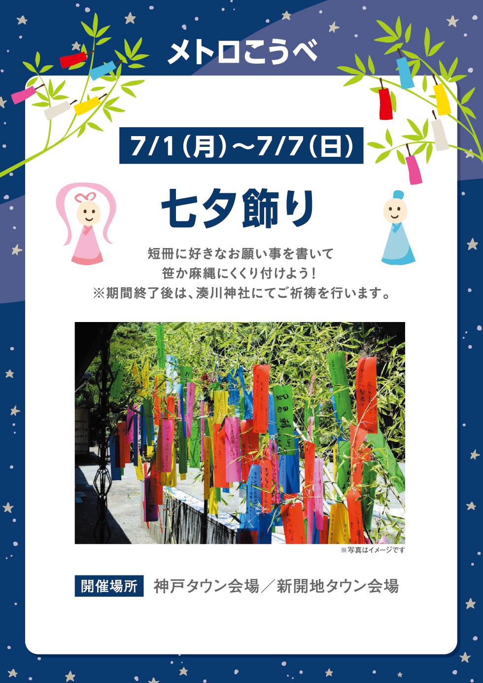 2019年7月1日~7日 短冊に願いをこめて「メトロこうべ 七夕飾り」を開催します!