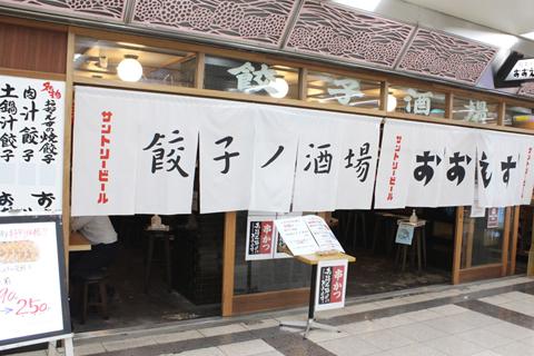 餃子ノ酒場 おおえす