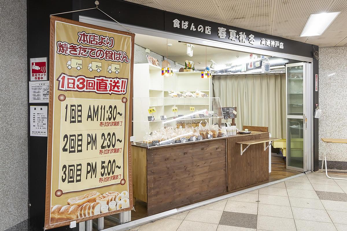 食ぱん 春夏+秋冬