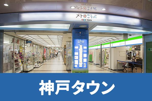 神戸タウン