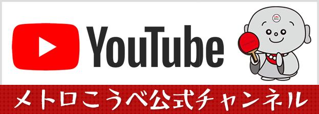 メトロこうべYouTube公式チャンネル